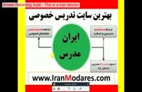 برترین و بزرگترین سایت تدریس خصوصی ایران - ایران مدرس