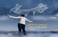 دانلود آهنگ سعید صادقی خوبم عزیزم (Saeed Sadeghi Khoobam Azizam)