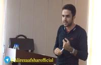 گزیده ای از کارگاه آموزشی 23 شهریور 97 تهران استاد افشار  (موضوع برنامه آزمون)