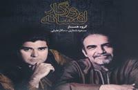 آهنگ بهار دلکش (ابوعطا) از سالار عقیلی(سنتی)
