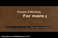 دانلود قسمت نوزدهم ساخت ایران 2 ( سریال )(کامل HD) قسمت 19