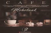 آهنگ کافه از مهرتاک(پاپ)