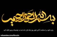 دانلود قسمت 1 سریال ساخت ایران 2 با لینک مستقیم
