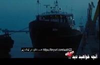 دانلود قسمت 23 ساخت ایران 2 کامل / قسمت آخر ساخت ایران فصل دو
