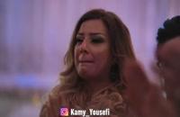 آهنگ جدید کامی یوسفی بنام خوشحال شدم
