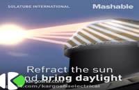 سیستم روشنایی با استفاده از بازتاب نور مستقیم خورشید