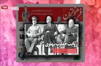 اخبار ایران و جهان - چهارم شهریور - برنامه عصرانه