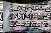 چاپخانه : شعر و صدا ، استاد هوشنگ رئوف
