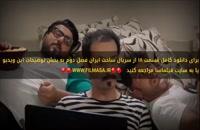 دانلود رایگان قسمت 18 ساخت ایران 2 با کیفیت FULL HD | دانلود کامل ساخت ایران 2 قسمت 18 بدون سانسور | قسمت هجدهم ساخت ایران فصل دوم