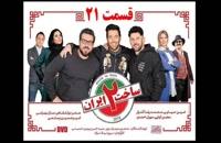 مشاهده آنلاین قسمت 21 سریال ساخت ایران 2