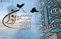 آهنگ میلاد بابایی بنام اذان