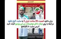 قسمت بیستم 20 ساخت ایران 2 فصل دوم
