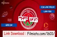 ساخت ایران 2 قسمت 19 (سریال)(آنلاین)نوزدهمین قسمت ساخت ایران 2 جدید Play Sakhtiran19