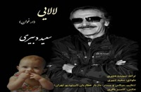 دانلود آهنگ جدید و زیبای سعید دبیری با نام ارغوان