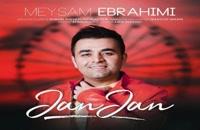 آهنگ میثم ابراهیمی بنام جان جان