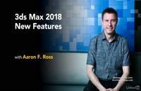 آموزش قابلیت های جدید 3ds Max 2018