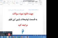 سایت پرسش مهر 97