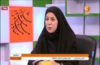 دکتر زیبا ایرانی(ترس از مدرسه قسمت اول)