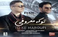 دانلود آهنگ ایوان بند تو که معروفی (Evan-Band To Ke Maroufi)