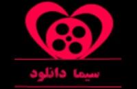 ♥دانلود فیلم ایرانی جدید کامل و قانونی♥