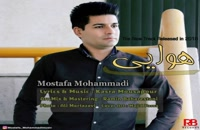 موزیک زیبای هوایی از مصطفی محمدی