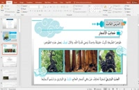 پاورپوینت درس سوم عربی زبان قرآن یازدهم مشترک