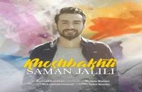 Saman Jalili Khoshbakhti