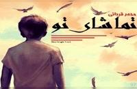 دانلود آهنگ تماشای تو از محمد قربانی