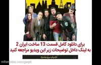 دانلود فیلم ساخت ایران 2 قسمت 13 سیزدهم