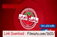 ساخت ایران 2 قسمت 15 | دانلود قسمت پانزدهم فصل دوم ساخت ایران ( دانلود قانونی و کیفیت بالا از نماشا )