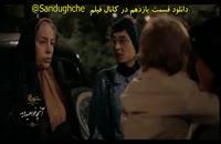 دانلود قسمت 11 شهرزاد 3 | با حجم کم و لینک مستقیم | HD
