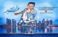 Majid Taghizadeh Delbari To
