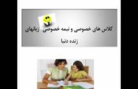 موسسه تدریس خصوصی زبان