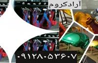اکتیواتور /تولید دستگاه و پودر مخمل/09128053607//آبکاری