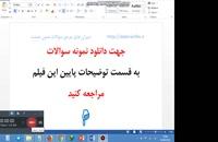 پرسش مهر رئیس جمهور 97-98