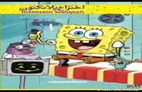 دانلود انیمیشن باب اسفنجی - اختراع پلانکتون
