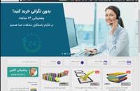 کتاب تجزیه و تحلیل و طراحی سیستم دکتر علی رضائیان