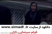 دانلود فيلم نازلی با کيفيت عالي | سایت سیما دانلود