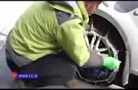 فیلم آموزش بستن زنجیر چرخ خودرو