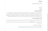 خلاصه کتاب مبانی اندیشه اسلامی 2 حسن یوسفیان