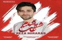 دانلود آهنگ رضا میرعرب عاشقت شدم (Reza Mirarab Asheghet Shodam)
