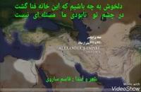 غزل گله -تا روز مجازات تو هم فاصله ای نیست