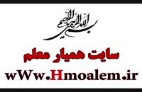 سفارش اختصاصی نوشتن مقاله داستان و سخنرانی برای پرسش مهر 97 از طریق تلگرام  T.me/Hamyar_moalem
