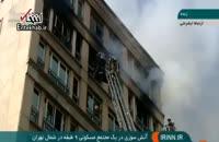 آتش سوزی در یک ساختمان ۹ طبقه در شمال تهران , www.ipvo.ir
