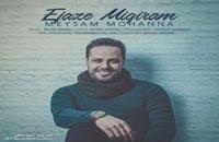 دانلود آهنگ میثم محنا اجازه میگیرم (Meysam Mohanna Ejaze Migiram)