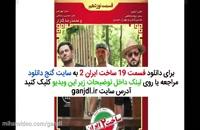 دانلود ساخت ایران 2 قسمت 19 کامل / قسمت 19 ساخت ایران 2 مستقیم