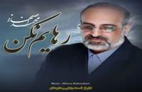 دانلود آهنگ رهایم نکن از محمد اصفهانی به همراه متن ترانه