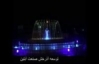 آبنمای هارمونیک میدان امام رضا قلعه نو فریمان www.Abonoor.ir