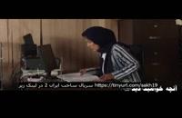 قسمت 19 سریال ساخت ایران 2 / 1080 قسمت نوزدهم