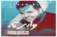 دانلود آهنگ سعید عرب وابسته (Saeed Arab Vabaste)